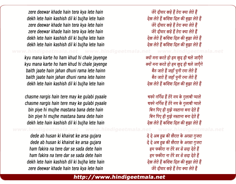 lyrics of song Zere Deewar Khade Hai