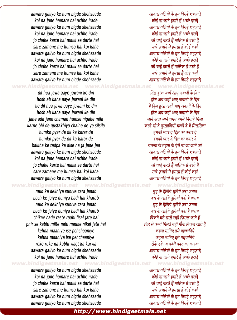 lyrics of song Awara Galiyo Ke Hum Bighde Sehjade