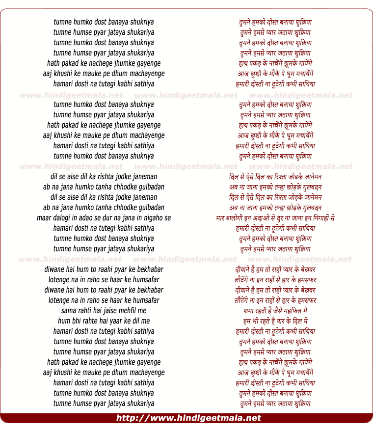 lyrics of song Tumne Humko Dost Banaya Shukriya
