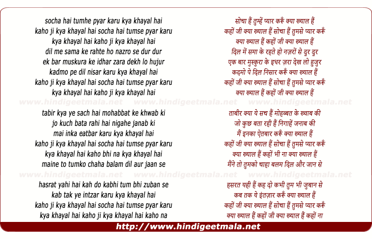 lyrics of song Socha Hai Tumse Pyar Karu Kya Khyal Hai