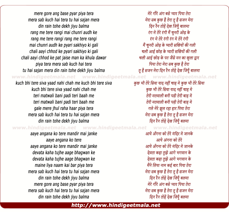 lyrics of song Mere Gore Ang Base Pyar Piya Tera
