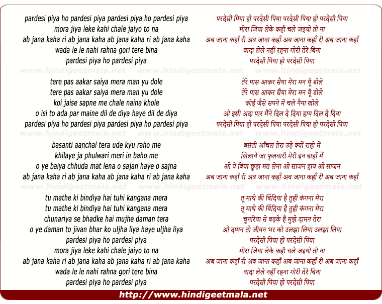 lyrics of song Pardesi Piya Ho Pardesi Piya