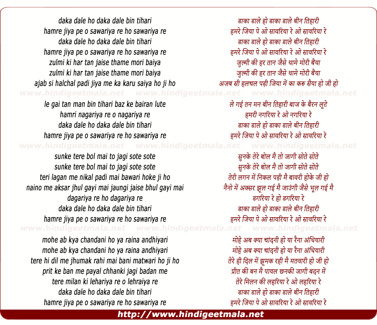 lyrics of song Daka Dhale Ho Daka Dhale Bin Tihari