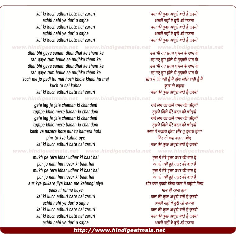 Tere Nano Ki Jo Bate Song Djpunjab: कल की कुछ अधूरी