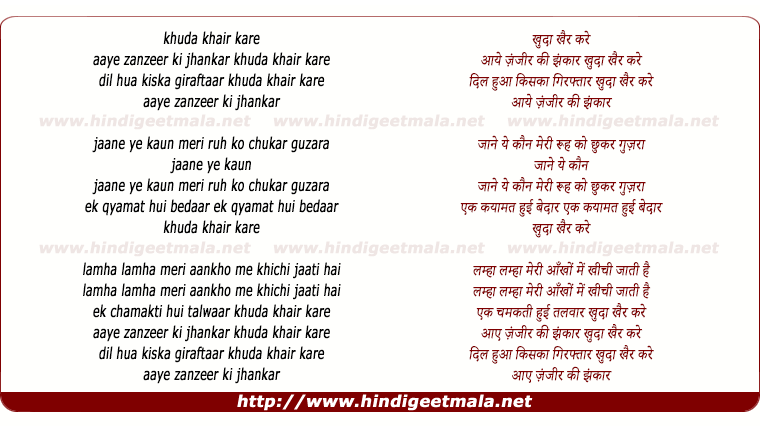 lyrics of song Khuda Khair Kare