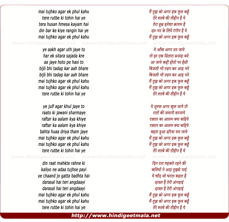lyrics of song Mai Tujhko Agar Ek Phul Kahu