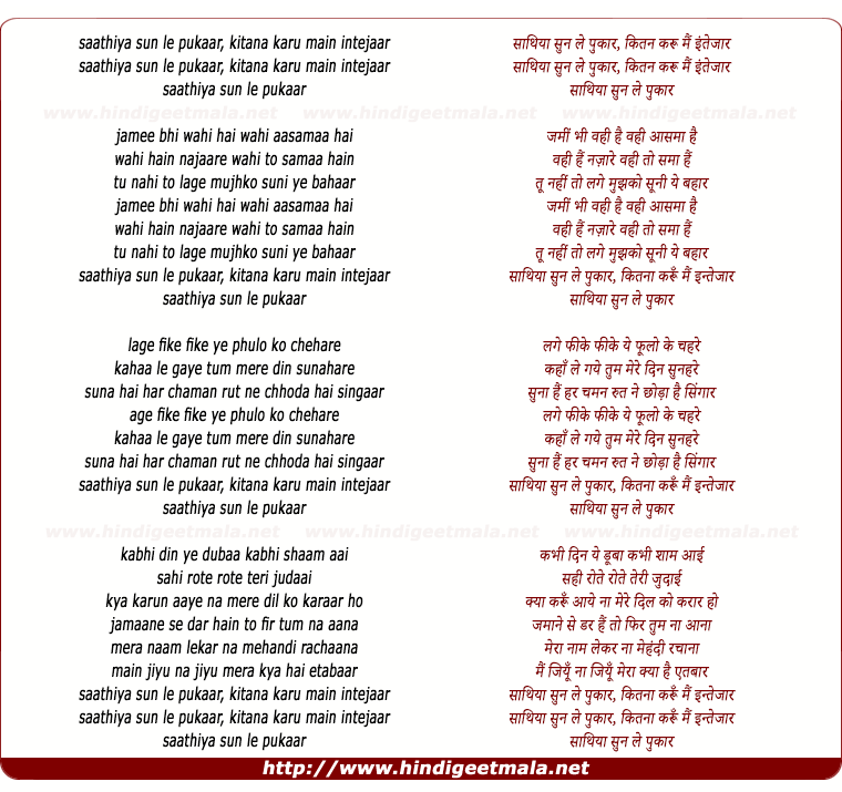 lyrics of song Sathiya Sun Le Pukar