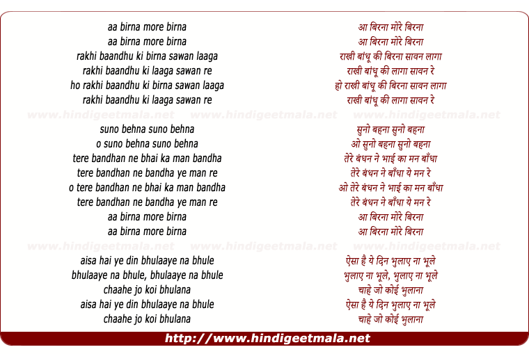 lyrics of song Aa Birna More Birna Rakhi Bandhu