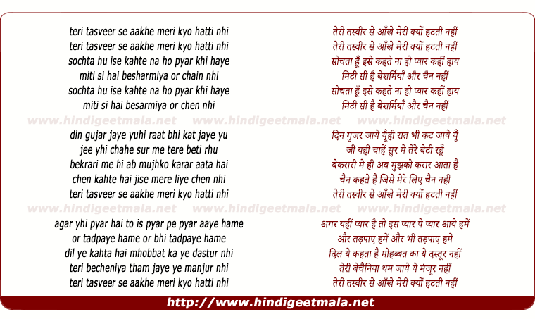 lyrics of song Teri Tasveer Se Ankhe Meri