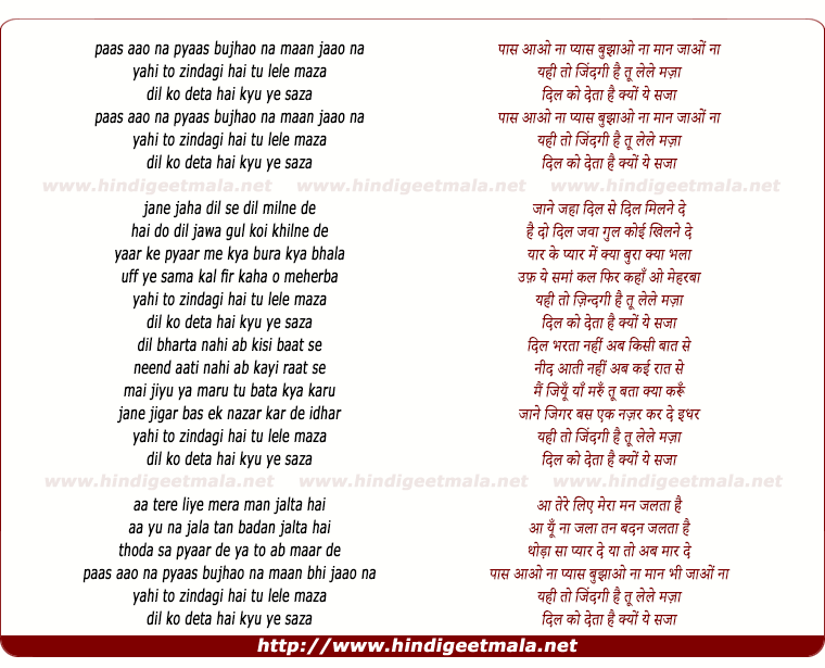 lyrics of song Paas Aao Na