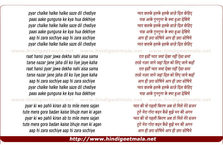 lyrics of song Pyar Chhalke Halke Halke
