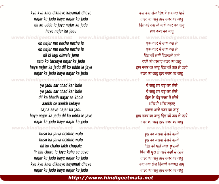 lyrics of song Kya Kya Khel Dikhaye Kayamat Dhaye