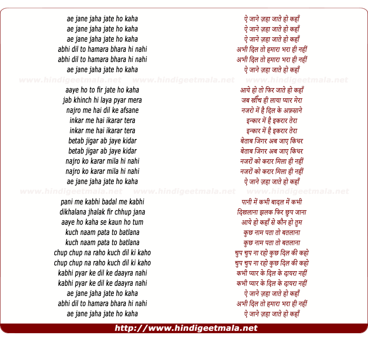 lyrics of song Ae Jane Jahan Jate Ho Kaha