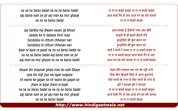lyrics of song Na Na Na Barso Badal