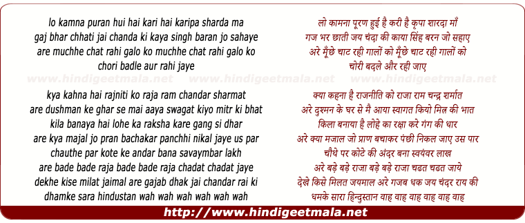 lyrics of song Lo Kama Poori Huyi Hai