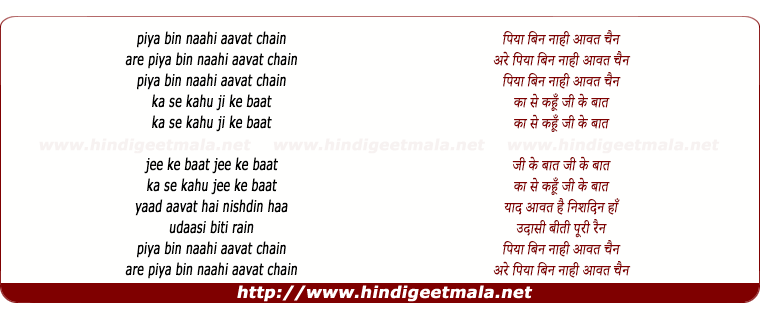 lyrics of song Piya Bin Naahi Aavat Chain