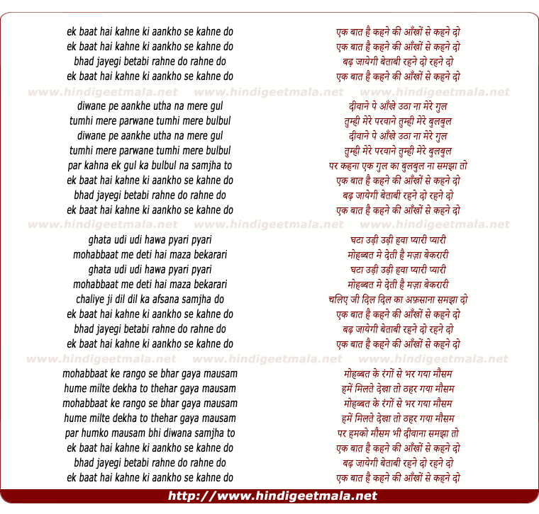 lyrics of song Ek Baat Hai Kahne Ki Aankho Se Kahne Do