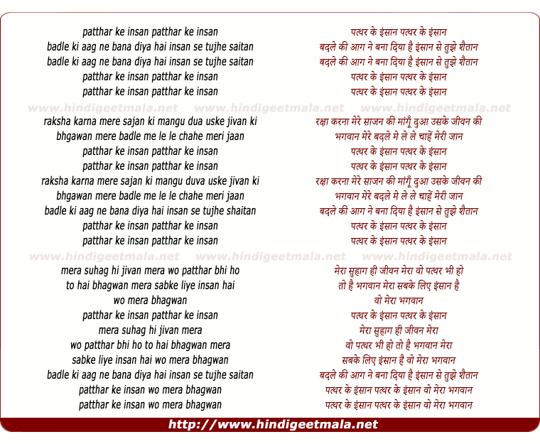 lyrics of song Patthar Ke Insaan