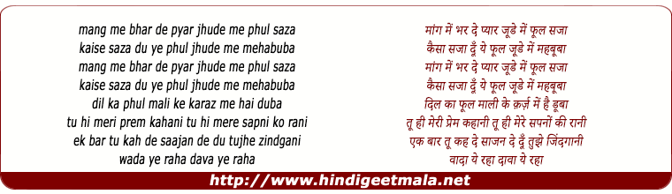lyrics of song Tu Hi Meri Prem Kahani