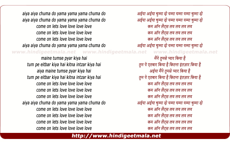 lyrics of song Chumma Do