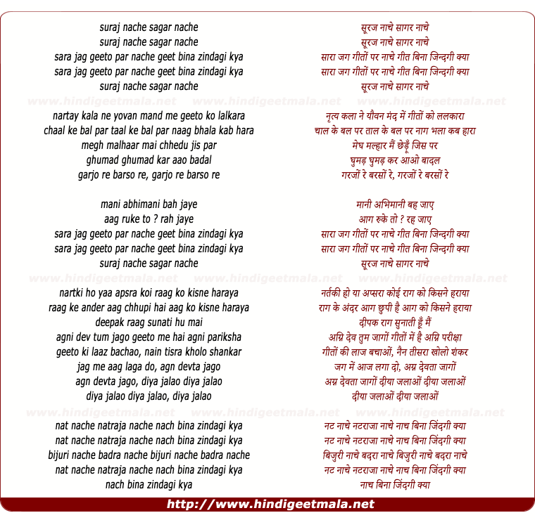 lyrics of song Suraj Nache Sagar Nache