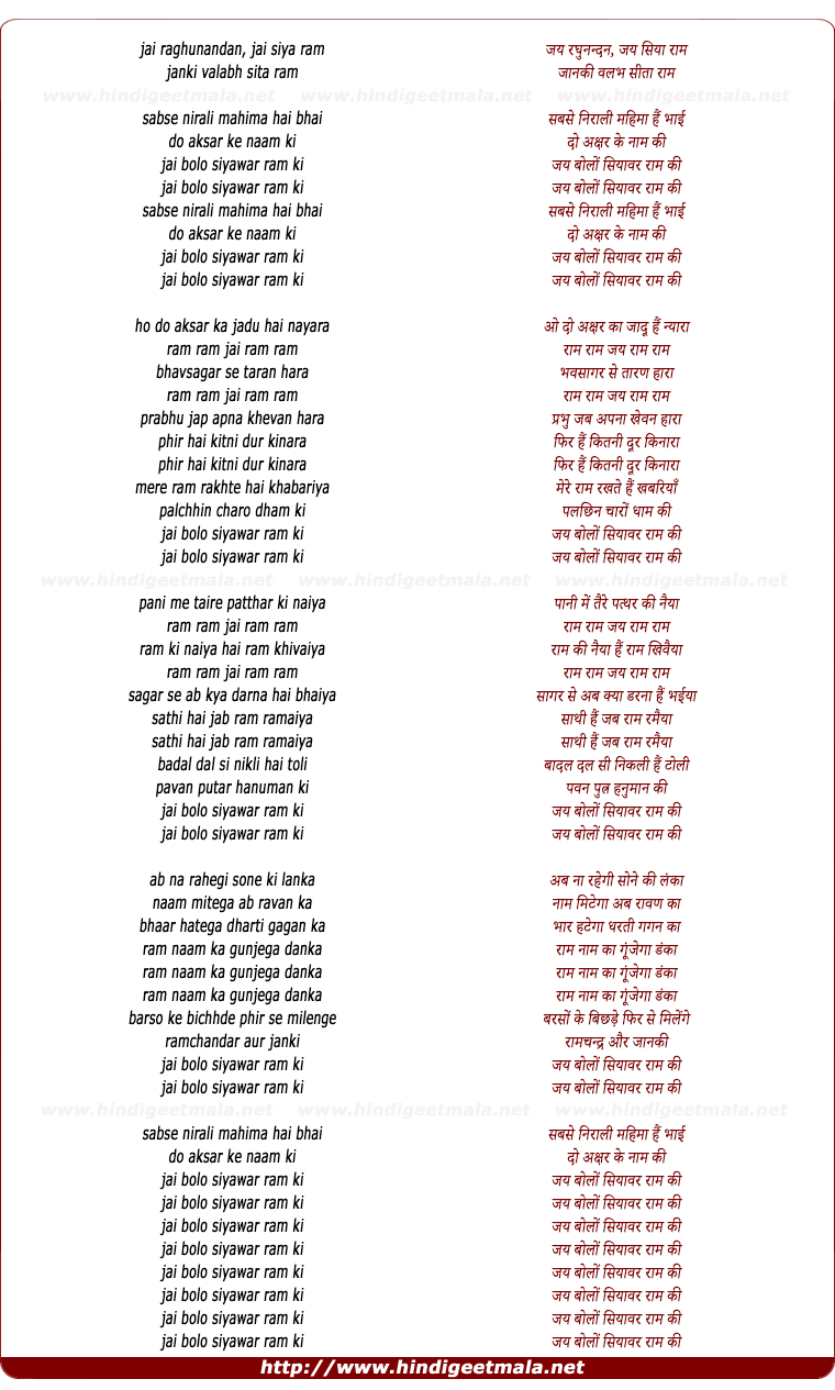 lyrics of song Jai Raghunandan (Jai Bolo Siyawar Ram)