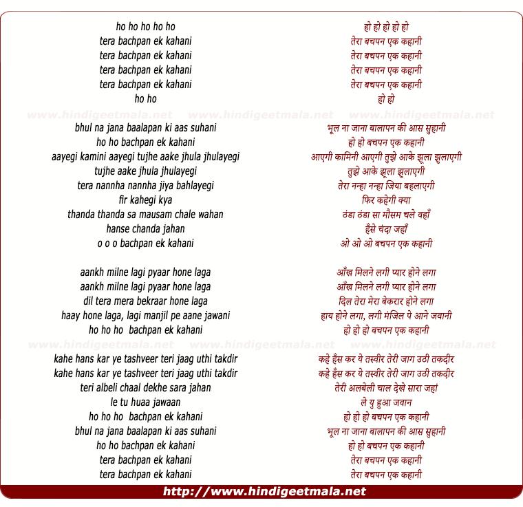 lyrics of song Tera Bachpan Ek Kahani