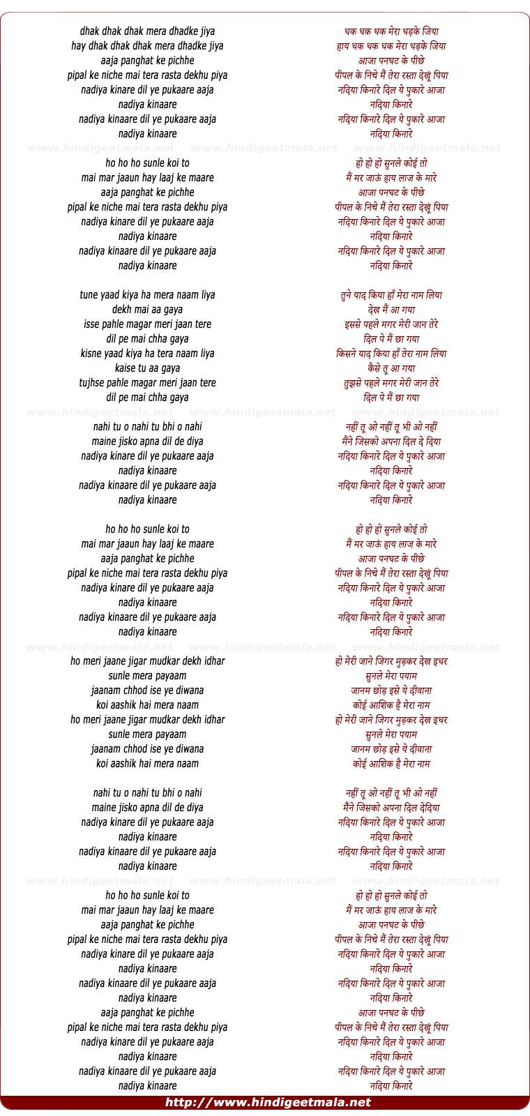 lyrics of song Nadiya Kinaare