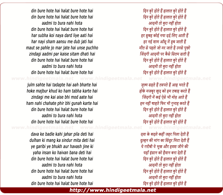 lyrics of song Din Bure Hote Hai Halat Bure Hote Hai
