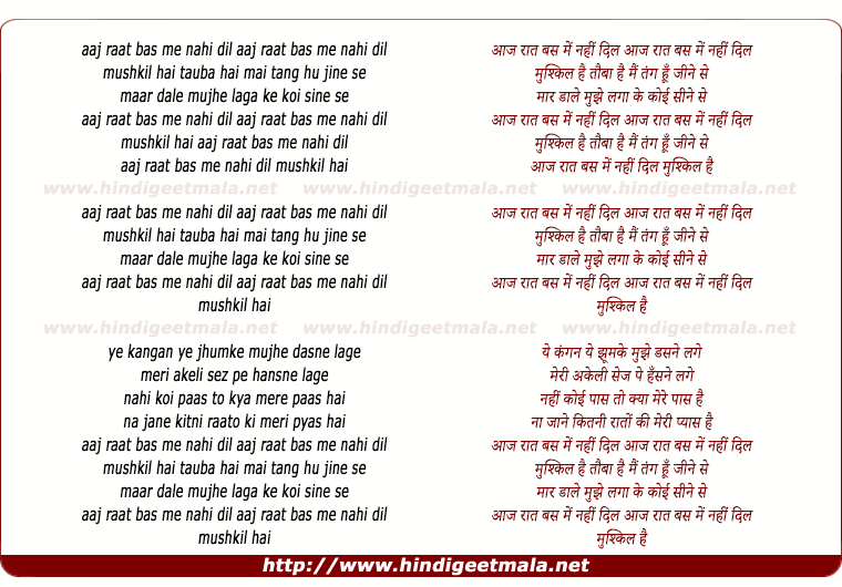 lyrics of song Aaj Raat Bas Me Nahi Dil