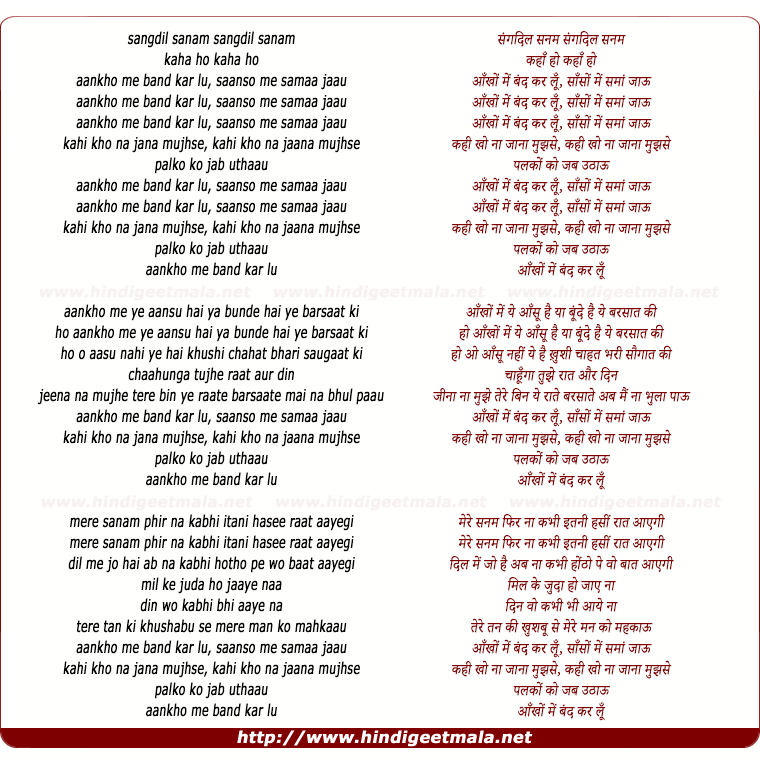 lyrics of song Aankho Se