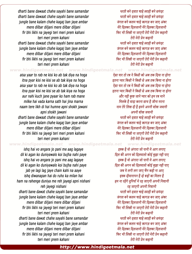 lyrics of song Dharti Bane Dawaat