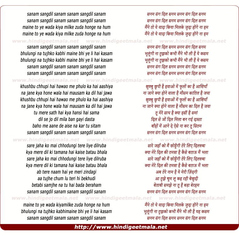 Tu Mera Hai Sanam Song Download: सनम संगदिल सनम