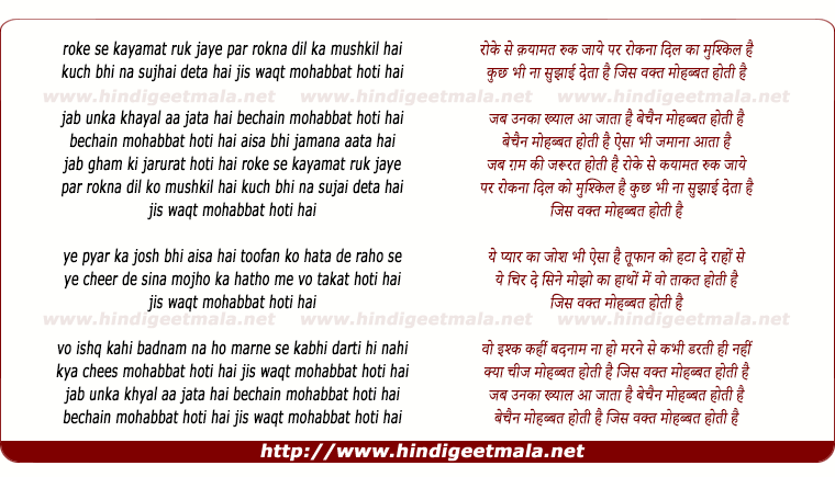 lyrics of song Jab Unka Khayal Aa Jata Hai