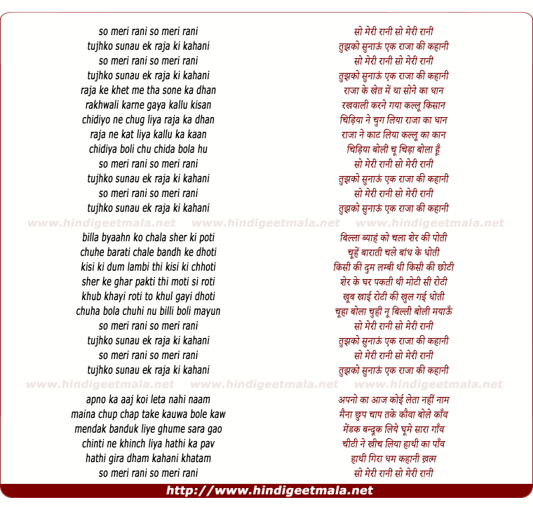 lyrics of song So Meri Rani Tujhko Sunau Ek Raja Ki Kahani