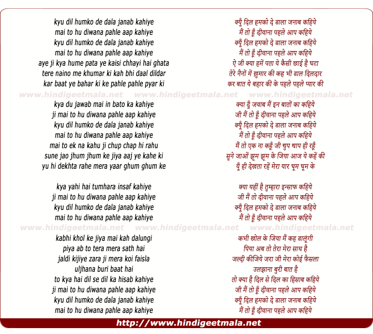 lyrics of song Kyo Dil Humko De Dala