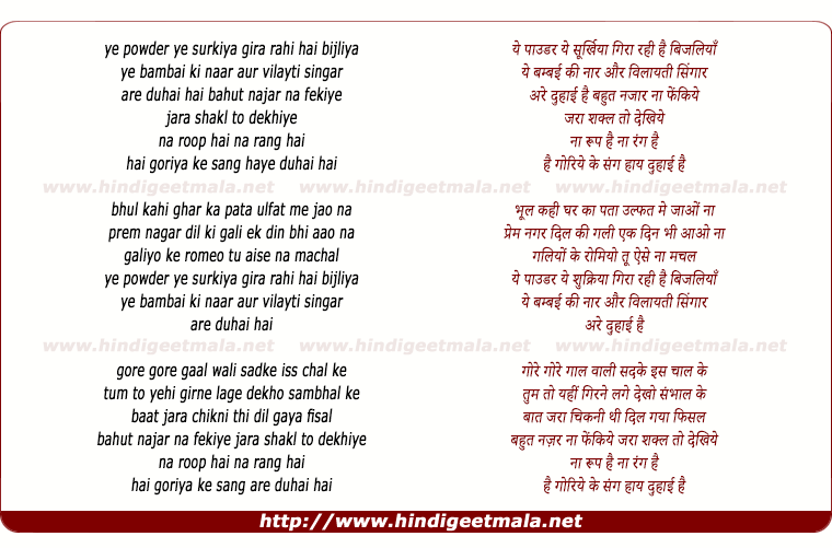 lyrics of song Ye Powder Ye Surkhiya Gira Rahi Hai Bijliya