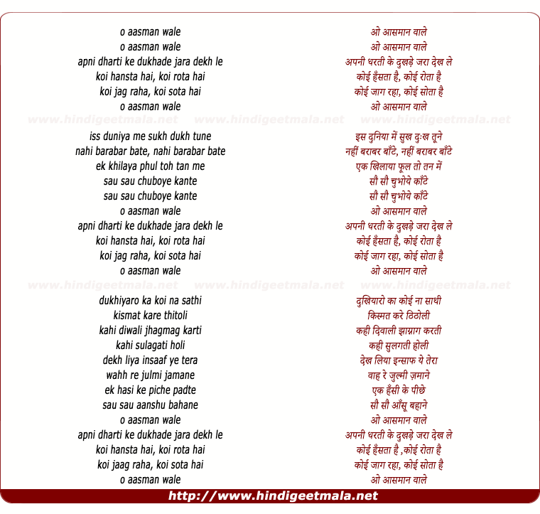 lyrics of song O Aasmaan Wale Apni Dharti Ke Dukhde