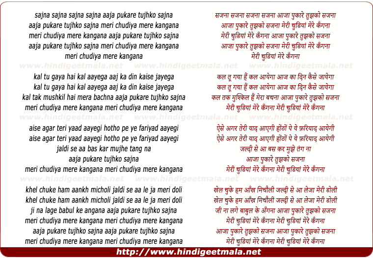 lyrics of song Aaj Pukare Tujhko Sajna