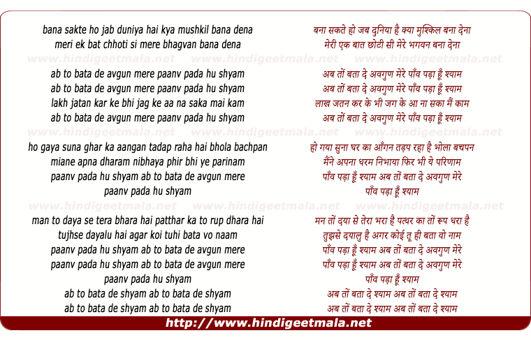 lyrics of song Ab To Bata De Avgun Mere