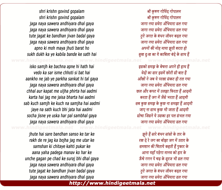 lyrics of song Shri Krishna Govind Gopalam