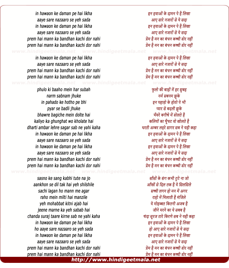 lyrics of song In Hawao Ke Daman Pe Hai