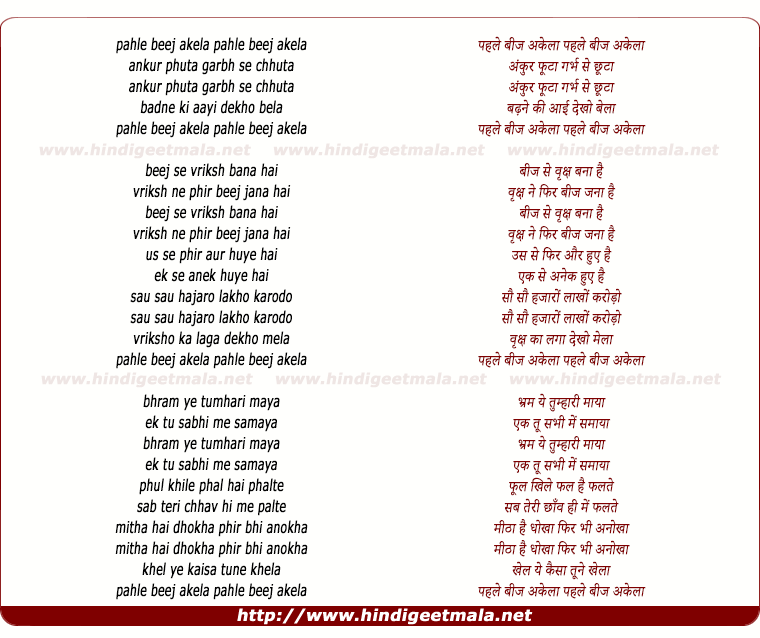 lyrics of song Pahle Bij Akela Ankur Phuta
