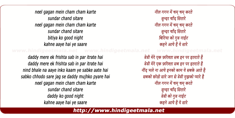 lyrics of song Neel Gagan Me Cham Cham Karte