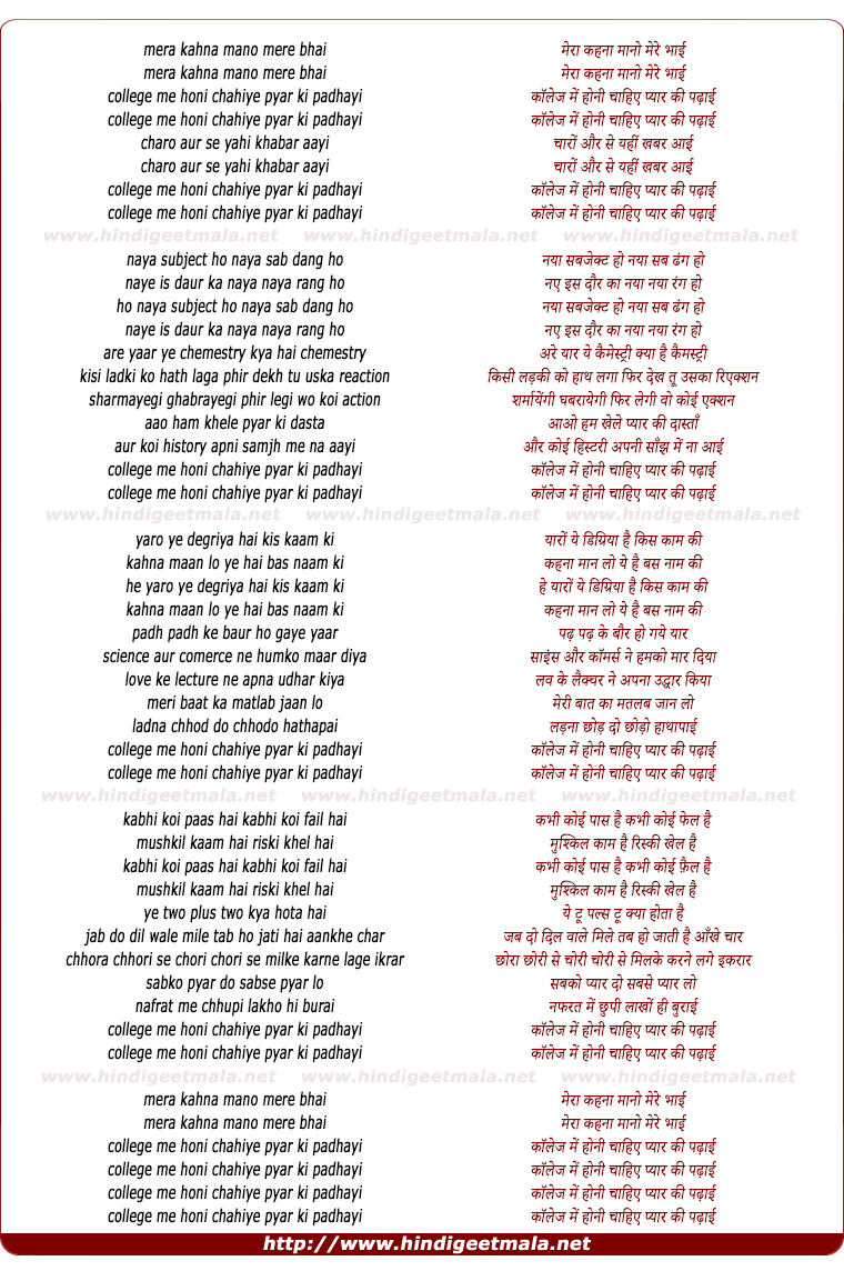 lyrics of song College Me Honi Chahiye