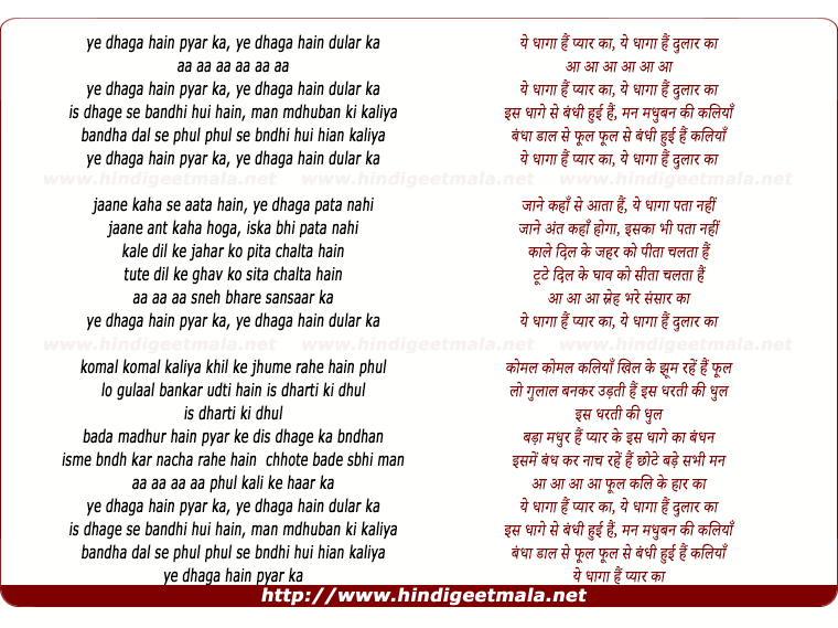 lyrics of song Ye Dhaga Hai Pyar Ka