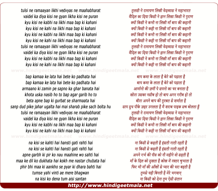 lyrics of song Tulsi Ne Ramayan Likhi