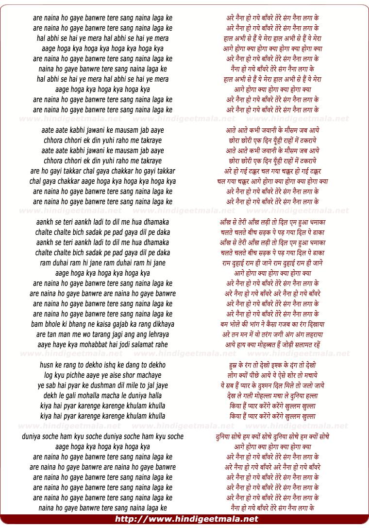 lyrics of song Naina Ho Gaye Bawre Tere Sang Nain Laga Ke