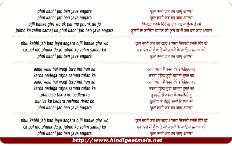 lyrics of song Phool Kabhi Jab Ban Jaye Angara
