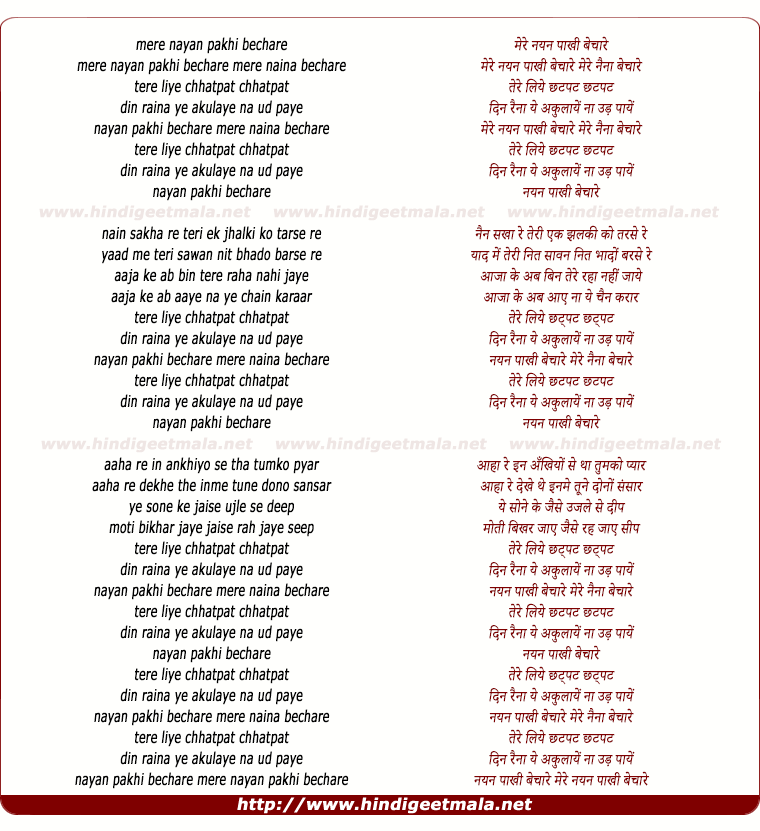 lyrics of song Mere Nayan Paakhi Bechare